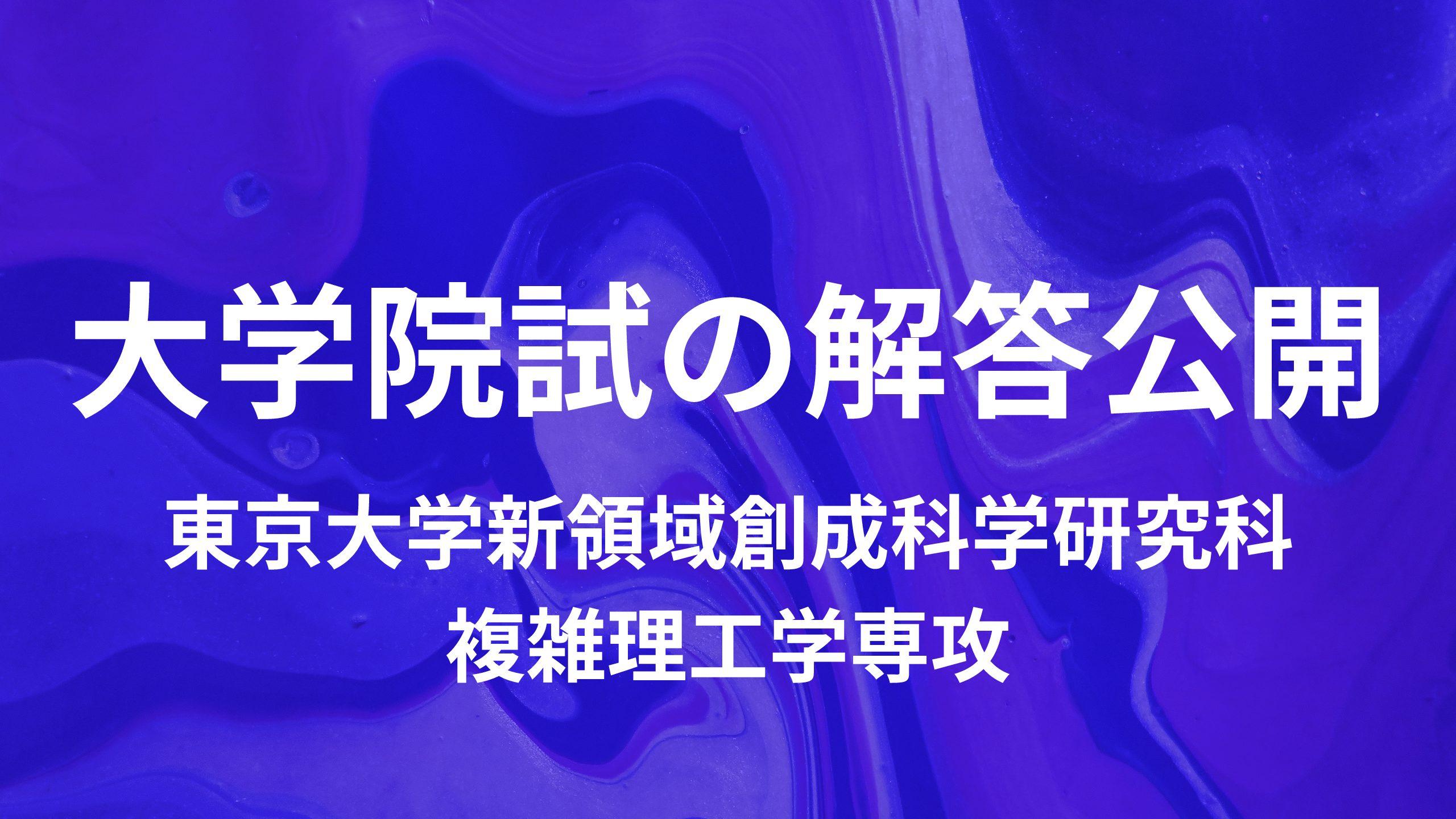 最新】東京大学新領域創成科学研究科複雑理工学専攻の過去問解答|努力 ...
