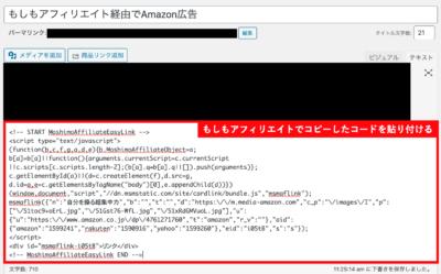 商品広告のHTMLコードを貼り付け