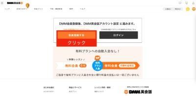 DMMの始め方2