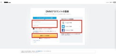 DMMの始め方3