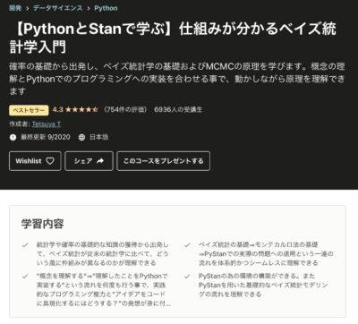 ベイズ統計をPythonで学ぶ