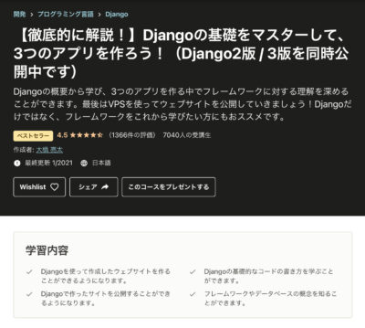 Djangoの基礎を学ぶ