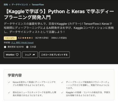 Kaggleで学ぶDeepLearning
