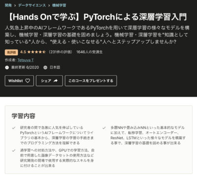 PytorchでDeepLearningを学ぶ