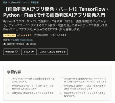 Tensorflowでアプリ制作