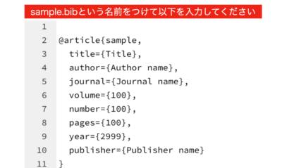 bibファイルを作成