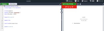 GUIによるコンパイル