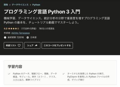 プログラミング言語python3入門のコース