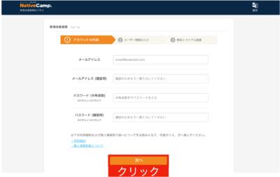 ネイティブキャンプ無料体験登録方法