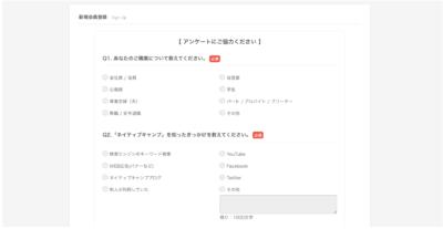ネイティブキャンプ無料体験退会アンケート