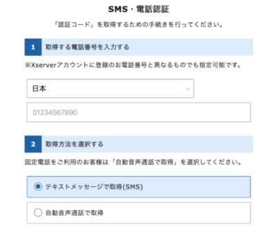 SNS・電話認証