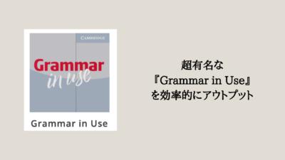 Grammar in Use教材