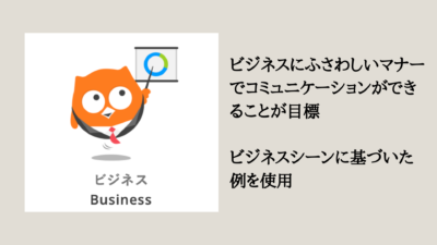 Bussinessのイメージ