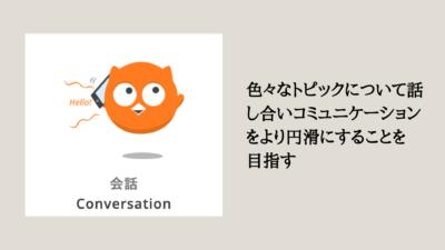 conversationの画像