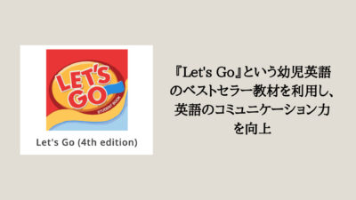 Let's go教材