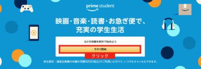 prime studentの登録ページ