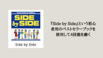 side by side教材