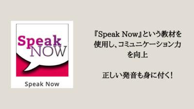 Speak Now教材