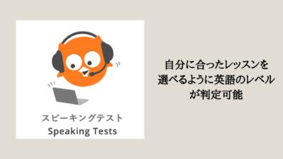 Speaking test教材