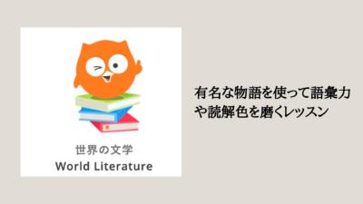 世界の文学教材