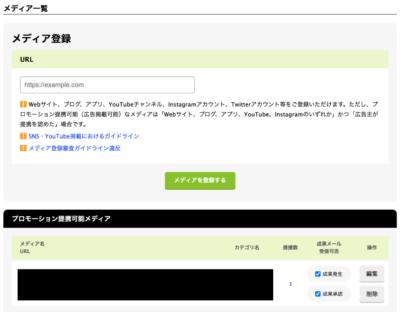 登録メディア一覧画面