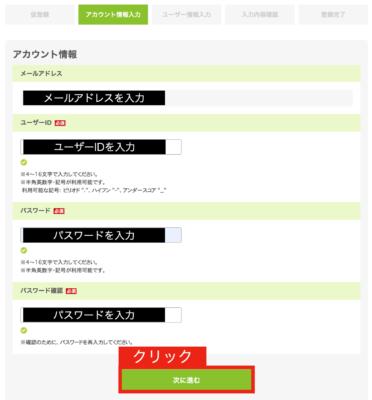 アカウント情報登録画面