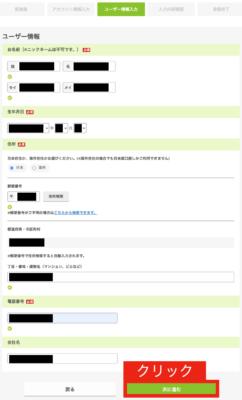 ユーザ情報の登録