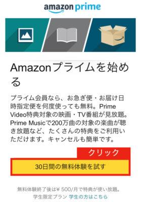 Amazonプライム登録画面に移動