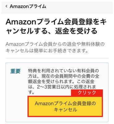 Amazonプライム会員登録のキャンセルをクリック