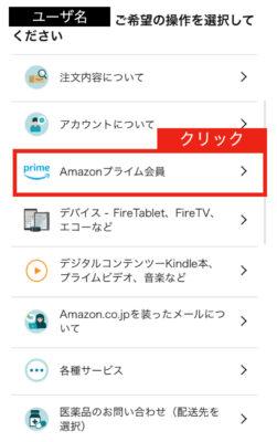 amazonプライムをクリック