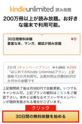 Kindle Unlimitedの無料体験ページ