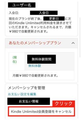 Kindle Unlimited解約画面