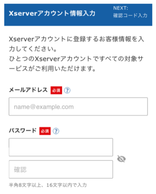 Xserverアカウンのメールアドレスとパスワードの設定