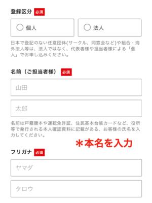 登録区分と名前の入力