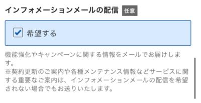 インフォメーションメール配信の利用設定