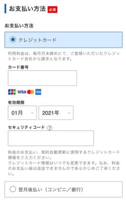 お支払い方法の設定