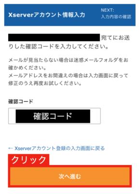 メールアドレスの確認コードの入力