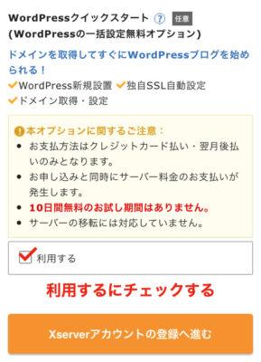 WordPressクイックスタートの利用