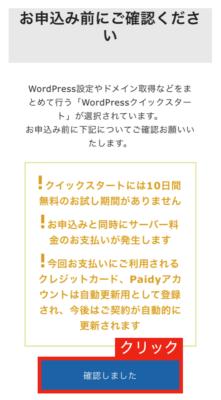 WodPressクイックスタートの利用確認